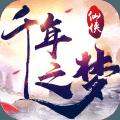 千年之梦(浪漫仙侠)v10.1002.3安卓版