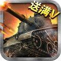 王者坦克满V版v1.1.38b安卓版
