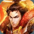 三国online苹果版v5.3.26最新版