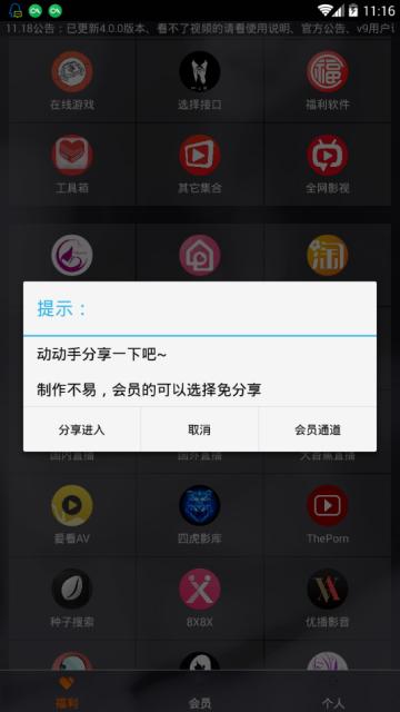 av资源影院_爱看av影院手机版app特色: 整合了超多视频资源种类 支持磁力链接