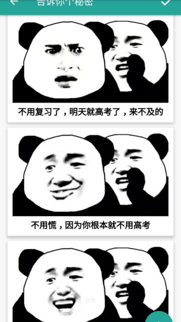 沙雕表情包生成器软件v1.7手机版图片