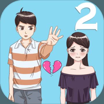 拆散情侣大作战2游戏安卓免费版v1.0