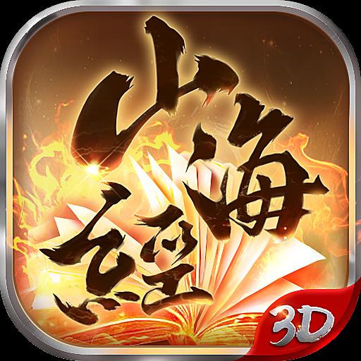 山海经2019v104.0.0安卓版