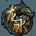 龙脉2020九游版v1.0.0安卓版