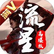 流星高爆版(满V)v1.0.0安卓版