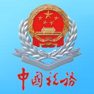 宁波市电子税务局app2.5.0官方安卓版