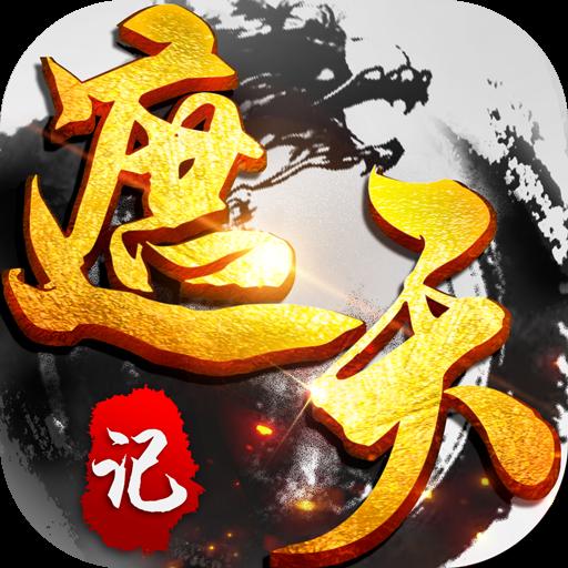 遮天记2018手游破解版v5.50.0安卓版