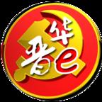 晋华e党建平台app1.0.0官方版