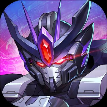未来机甲决战无敌版v1.0.0安卓版