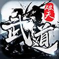 武道破天官方版v1.0.1安卓版