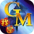 我是GM我怕谁畅享版v1.0 安卓版