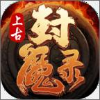 上古封魔录官网正版v1.23.1安卓版