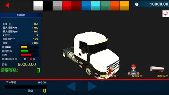 世界卡车驾驶模拟器中文汉化版破解下载 世界卡车驾驶