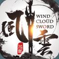 风云七剑手游v2.0安卓版