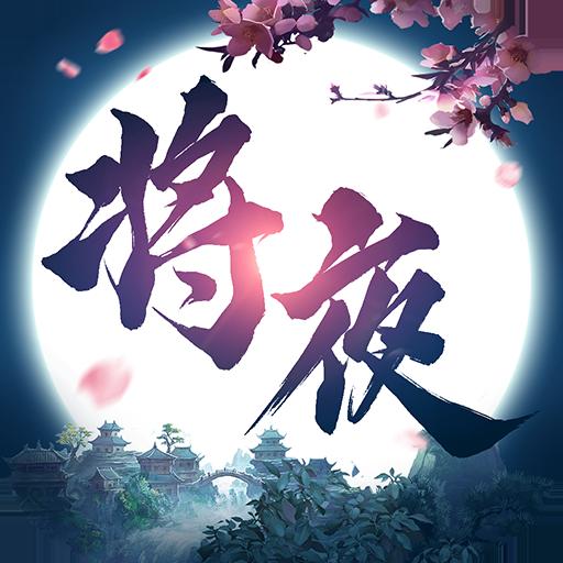 将夜修仙官方版v0.1.30.4最新版
