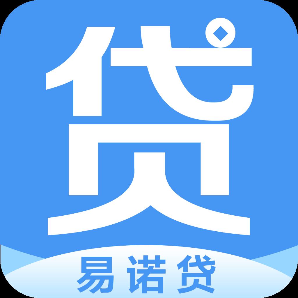 易诺贷appv1.0.1安卓版