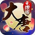 大唐妖仙劫无限版v1.2.4最新版