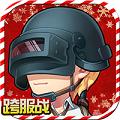 梦幻斗斗堂圣诞特别版v1.2 安卓版