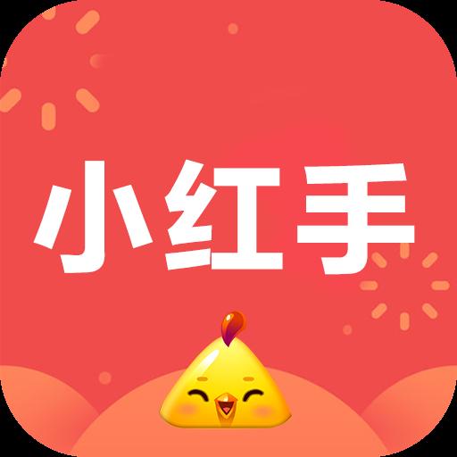 小红手app