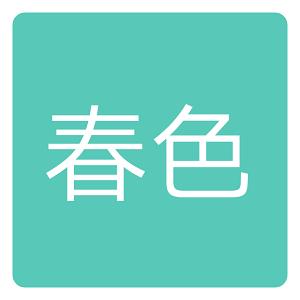 春色小说色情版appV3.1手机版