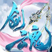 一剑入魂海量版v1.0BT版