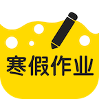 2019初中寒假作业答案软件V4.5.8最新版