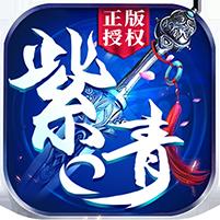 蜀山奇侠紫青双剑星耀版v1.0.1安卓版