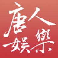 唐人娱乐彩票平台app1.68官网安卓版