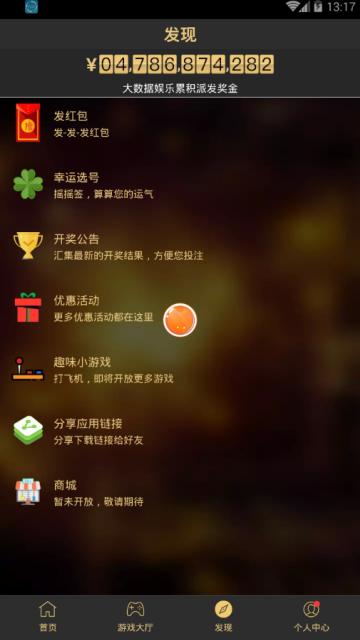 大数据娱乐官方app1.0手机版