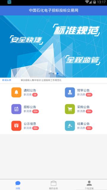 中国石化招标投标网appv1.0.3官方版