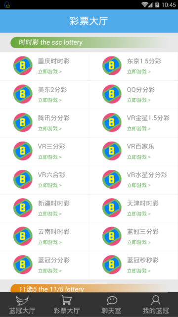 蓝冠在线彩票官方app1.22手机版