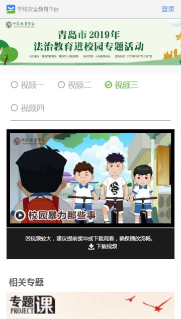 2019青岛市官方活动进初中生物教育appv1.3.3校园版法治版新课标专题人教说课稿