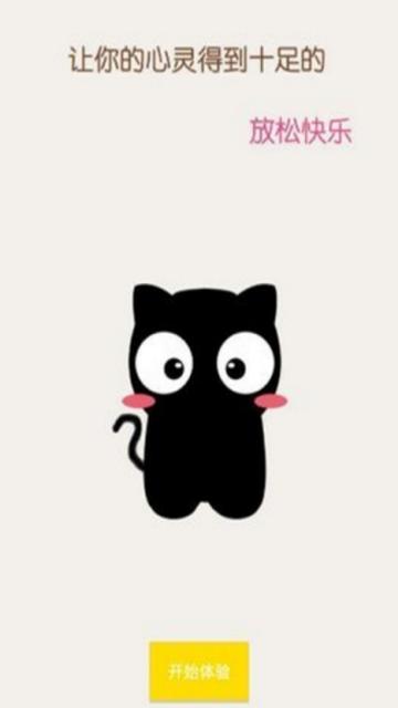 猫咪段子vip破解版本1.0福利版