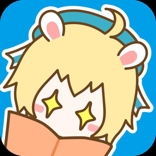 漫画台2019破解版本V9.9.9最新版