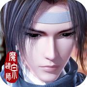 魔道宗师安卓版v1.0.0安卓版