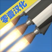 航天模拟器最新版1.5中文版安卓最新版