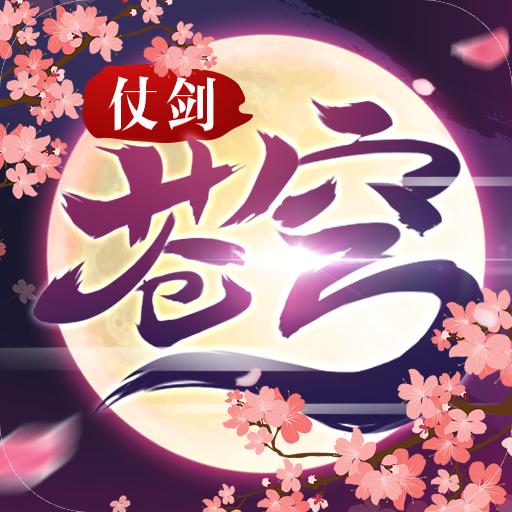仗剑苍穹安卓版v1.0官方版