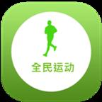 全民运动赚钱app(走路赚钱)V1.1.14手机版