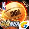 最强NBA腾讯版v1.24.351安卓版
