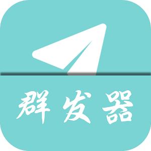 QQ群发器2019最新版本1.0手机版