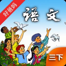2019年三年级下册语文书电子版3.7.0最新人教版
