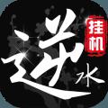 挂江湖v1.0.1