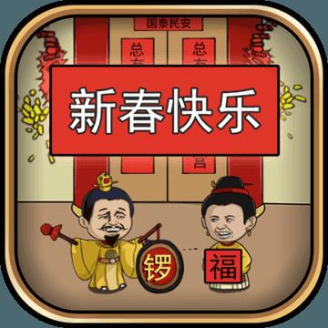 总有刁民想害朕2019新春特辑v1.0.1安卓版1