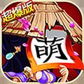 三国杀萌将传超爆版v2.7.0最新版
