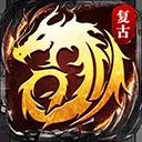 新复古屠龙高爆版v3.2.14最新版