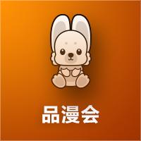 品漫会商城TV版apk1.0电视版