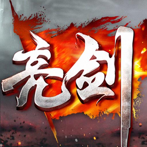 亮剑正版授权手游v3.8.0安卓版