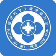 莆田卫健委移动OA客户端1.3.0官方版