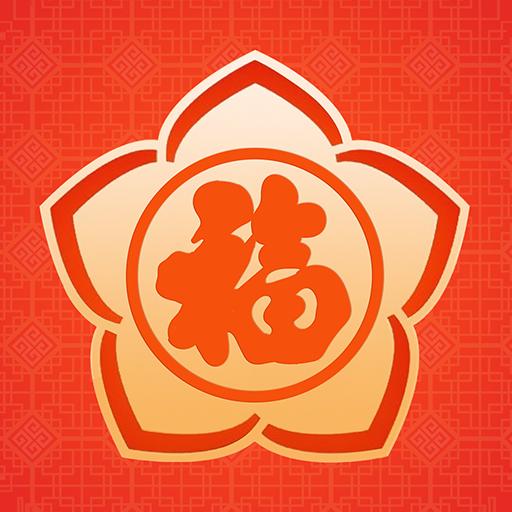 五福红包app(红包挖矿)1.0.1安卓版