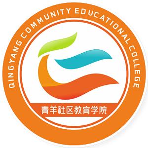 青羊社区教育学院官方APPV1.0.17